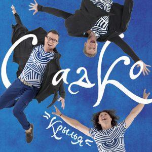 krylya-cover