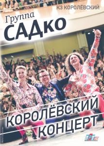 korolyovskij-koncert-2016