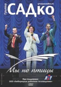 my-ne-pticy-dvd-2014